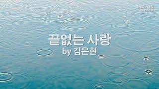 끝없는 사랑 by 김은현