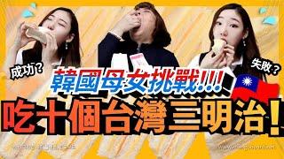 韓國媽媽挑戰吃10個台灣三明治!真的是第一次吃的嗎....??? 笑死XDD😂 韓國媽媽吃了台灣美食就愛上台灣了...!?🇹🇼 | 韓國老師BUNNY