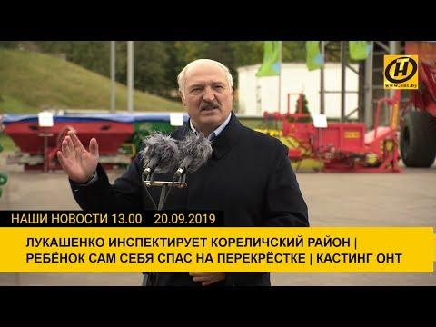 Наши новости ОНТ: Лукашенко в Кореличском районе   ребёнок спас себя от смерти   кастинг ведущих ОНТ