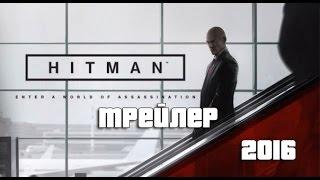 Hitman 2016 Трейлер игры