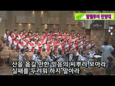 20200119 김해활천교회 할렐루야찬양대  아침에 밝아오는 기쁨