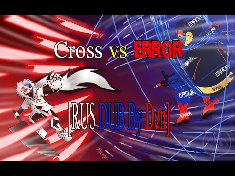 Cross vs Error [RUS DUB By Den]