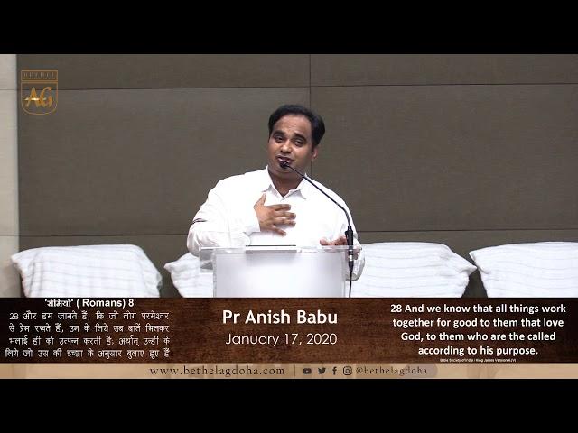 Pr Anish Babu | परमेश्वर की भलाई | Hindi Sermon | 17 January 2020