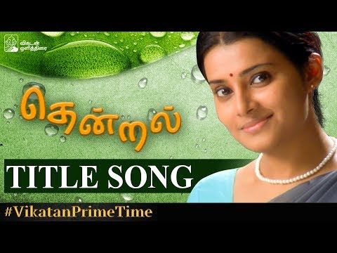 Thendral Title Song : Episode 1 Premieres on Dec 10, 9:30 pm