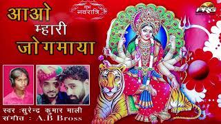 नवरात्री का सबसे स्पेशल सॉन्ग आओ म्हारी जोगमाया   Aao Mhari Jogmaya   Surendra Kimar   AB Bross