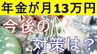【衝撃】年金が月13万円の時代がくる!?今後の対策は?【面白い雑学衝撃話】