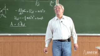 Механика - Неинерциальные системы отсчета. Теория упругости