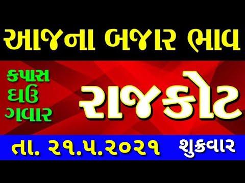 Commodity price 21.5.2021 rajkot marketing yard na bhav   saurashtra ajna bajar bhav  commodity rate
