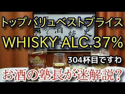 ウイスキートップバリュベストプライスお酒 実況 軽く一杯304杯目 ウイスキーブレンデッド・ジャパニーズ トップバリュベストプライス WHISKY ALC37%