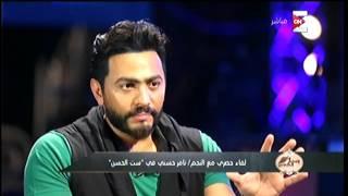 بالفيديو.. تامر حسني: لا أحب لقب «نجم الجيل»