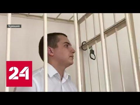 Криминальные похождения сына сити-менеджера Чебоксар закончились колонией - Россия 24