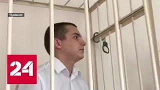 Смотреть видео Криминальные похождения сына сити-менеджера Чебоксар закончились колонией - Россия 24 онлайн