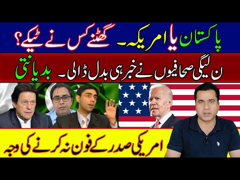 Is Moeed Yusuf complains Biden has not called PM Imran Khan?