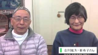 2016 新春インタビュー 山川紘矢・亜希子ご夫妻 -