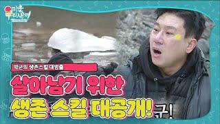 [선공개] '특전사 출신' 박군, 경이로운 생존 수업 대공개!