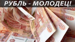 Рубль - красавец года | Куда уходят русские деньги? | Порты стран Балтии пустеют