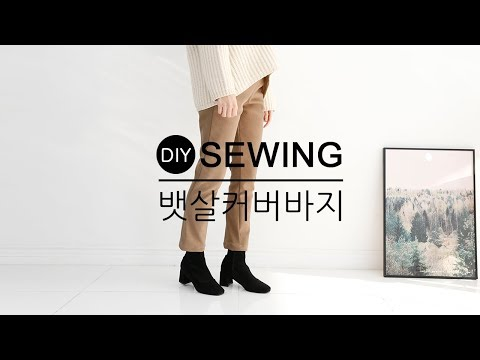 DIY쏘잉 DIY Sewing 면스판기모원단으로 편안한 밴딩 뱃살커버바지 만들기ㅣ How to Make banding pants #천가게