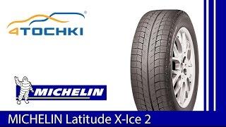 Зимняя нешипованная шина Michelin Latitude X-Ice 2. 4 точки. Шины и диски 4точки - Wheels & Tyres(Зимняя нешипованная шина Мишлен Латитьюд Икс Айс 2. Шины и диски 4точки - Wheels & Tyres 4tochki Зимняя нешипованная..., 2015-08-27T12:16:04.000Z)