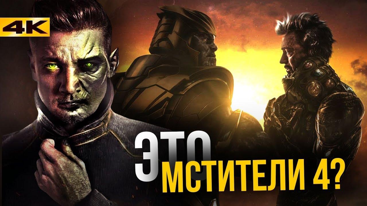 Мстители 4 Picture: Настоящие Мстители 4. Каким будет фильм?