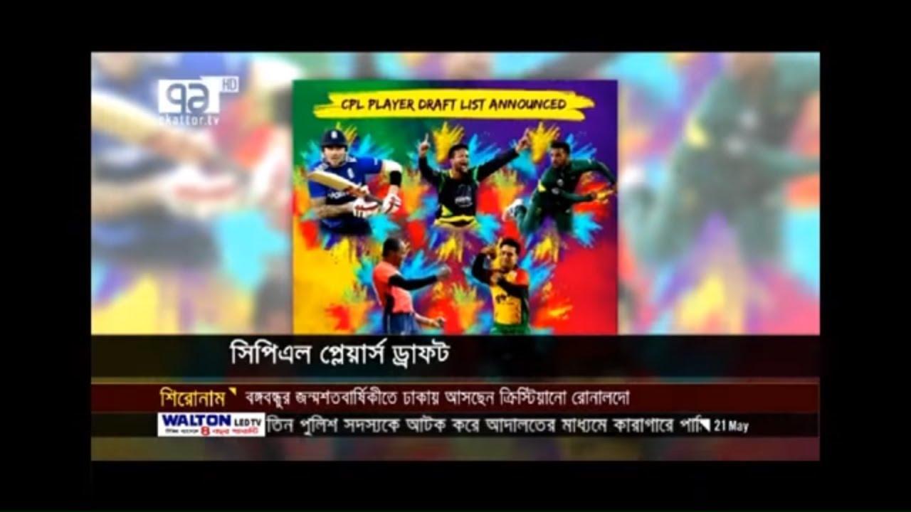 খেলাযোগ ২১ মে ২০১৯ | khelajog 21 may 2019 | Sports News | Ekattor Tv