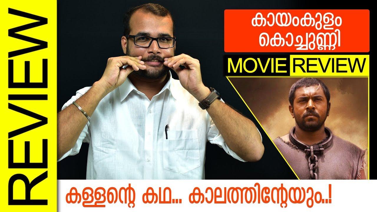 Kayamkulam Kochunni Malayalam Movie Review by Sudhish Payyanur | Monsoon Media