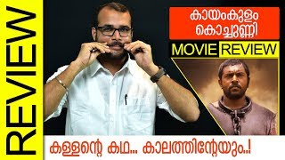 Kayamkulam Kochunni Malayalam Movie Review by Sudhish Payyanur   Monsoon Media