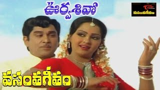 Vasantha Geetham Telugu Movie | Urvasivo Udayinivo Video Song | A N R, Radha