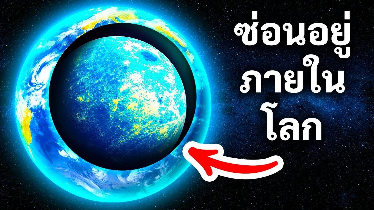 ดาวเคราะห์โบราณที่ซ่อนอยู่ในโลกเป็นเวลา 4 พันล้านปี