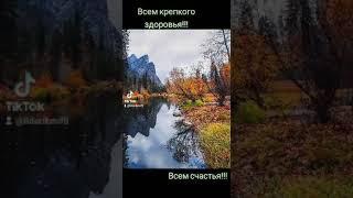 Все крепкого здоровья, всем счастья. Видео Ильдара Мархамова.