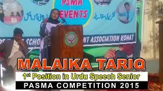 Malaika Tariq 1st Position In Urdu Speech Senior