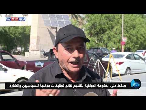 تشكيك في قدرة الحكومة العراقية على الوصول لنتائج في التحقيق بقتل المحتجين  - نشر قبل 3 ساعة