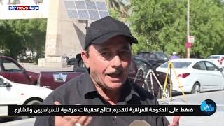 تشكيك في قدرة الحكومة العراقية على الوصول لنتائج في التحقيق بقتل المحتجين