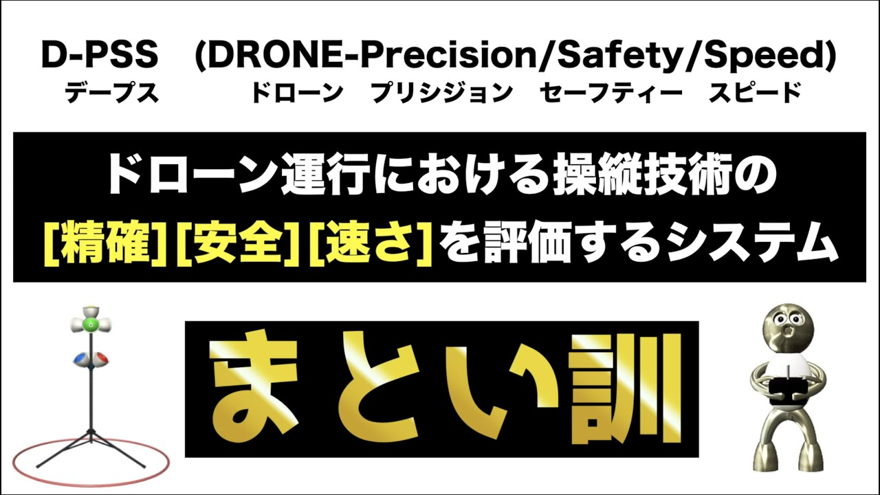 ドローン操縦技能を定量的に評価するD-PSSと訓練機材まとい訓の動画を公開しました