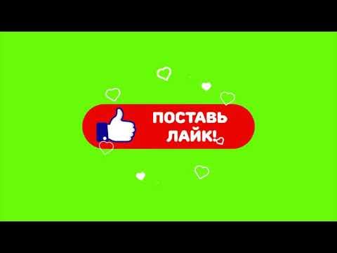 КРУТЫЕ ФУТАЖИ НА ЗЕЛЁНОМ ФОНЕ