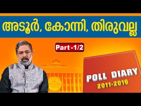 Kerala Assembly Election 2016 | Thiruvalla | Adoor | Konni constituency | Poll Diary Part 01