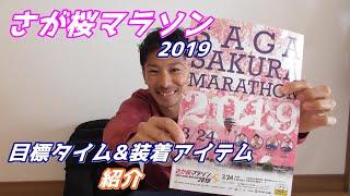 さが桜マラソン2019! 目標タイム&装着アイテム紹介 thumbnail