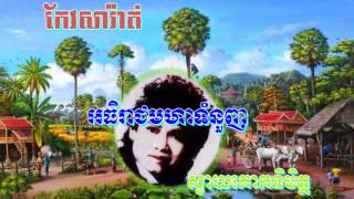 ស្វាយគោកនិមិត្ត - keo sarath song - keo sarath mp3 - keo sarath old song - svay kouk ny mead |