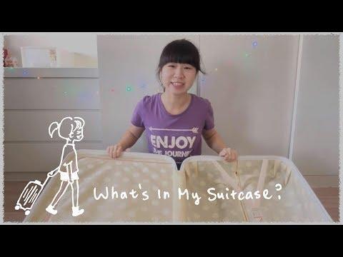 出國唸書: 行李必帶、勿帶清單📋 如何精簡行李? 留學生、交換學生必看 !