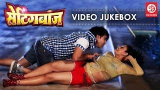 सेटिंगबाज Bhojpuri Movie | Full HD Video Songs Jukebox  | Apurva Bit | Rahul Singh | Manoj Tiger