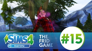 The Sims 4: ВАМПИРЫ #15   ОБУЧЕНИЕ ОТПРЫСКОВ!