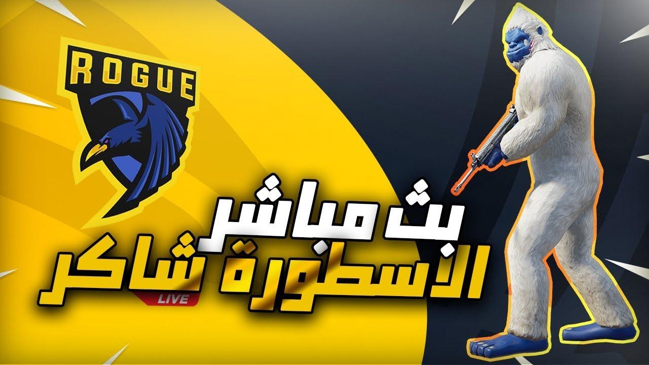 بث مباشر || ببجي موبايل || PUBG MOBILE || رمضان كريم