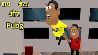 MY JOKE OF - BAAP BETA OR PUBG ( बाप बीटा और पब जी NEW FUNNY COMEDY VIDEO ) - KADDU JOKE
