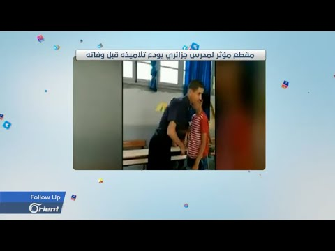 مدرس جزائري يودع تلاميذه بمشهد مؤثر قبل وفاته بالسرطان - FOLLOW UP  - 22:00-2019 / 12 / 5