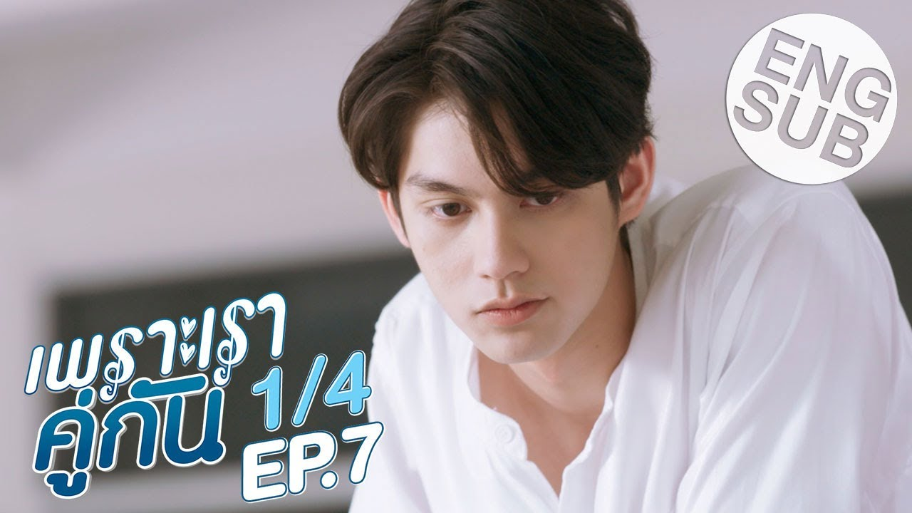 [Eng Sub] เพราะเราคู่กัน 2gether The Series | EP.7 [1/4]