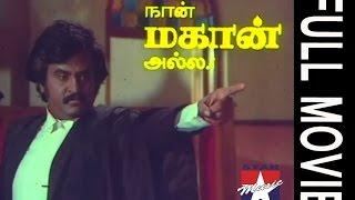 Naan Mahaan Alla 1984 Tamil Movie | Rajinikanth | Radha | Ilayaraja |Star Movies