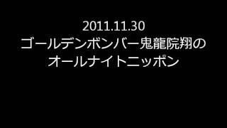 2011年11月30日ゴールデンボンバー鬼龍院翔のオールナイトニッポン ゲス...