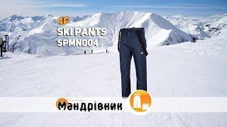 Брюки 4F Ski Pants H4Z17 SPMN004