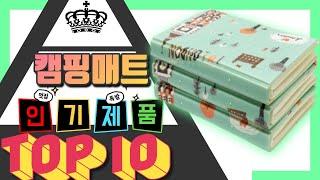 가성비 끝판왕 캠핑 바닥 매트(돗자리) 인기순위 TOP…