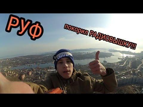 CLIMBING ON 320M RADIO TOWER IN VLADIVOSTOK | Покорил РАДИОВЫШКУ на сопке Буссе во Владивостоке!