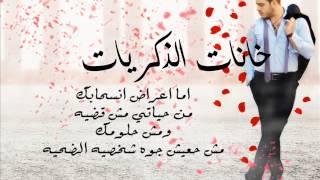 خانات الذكريات اصاله نصري كلمات اخراج احمد رضا